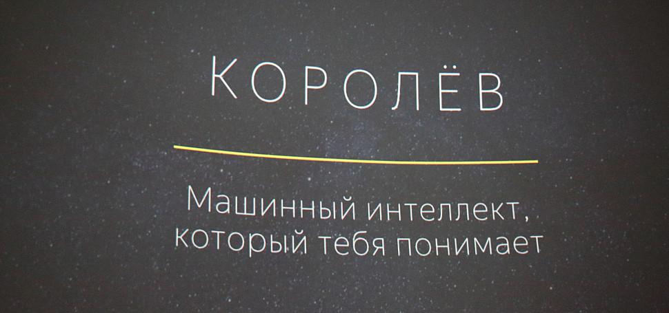 Алгоритм Королев от Яндекса